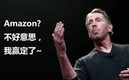 埃里森又喷亚马逊!历数Oracle在云计算领域能打败亚马逊的十个理由!