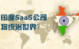1年增加1128家saas公司,涌入14.8亿美元,印度SaasS为何这么牛?(SaaS从业者必看)