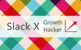 原来Slack是这样成为史上增长最快的SaaS产品的!