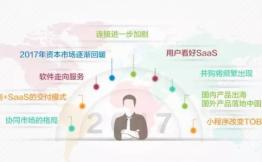 2017年企业服务领域九大预测