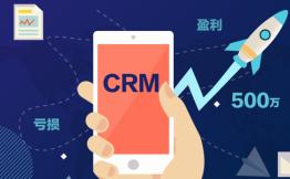10家营收超5千万,仅7-8家盈利,CRM平台要想成为利润大户还须过产品这道关?