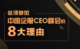 8个必须参加中国企服CEO峰会的理由