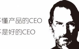 红海科技 孙伟:不懂产品的CEO,不是好的CEO