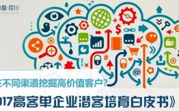 《2017高客单价企业潜客培育白皮书》(三)|如何通过不同渠道挖掘高价值客户?