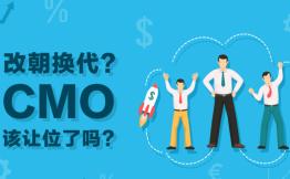 Marketo CEO:再见,CMO!企业无需五花八门的营销策略