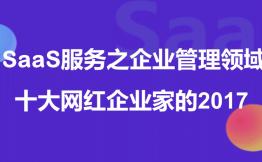 王文京徐少春分列一二,小鱼易连创始人闯入前三,2017 企业管理领域十大网红企业家都有谁?