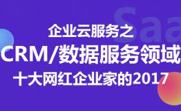 """史彦泽成CRM领域第一""""网红"""",孙涛勇成CRM/数据服务领域最年轻网红企业家"""
