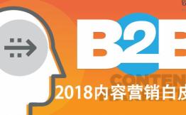 2018B2B内容营销白皮书完整版(附中英文双版下载)