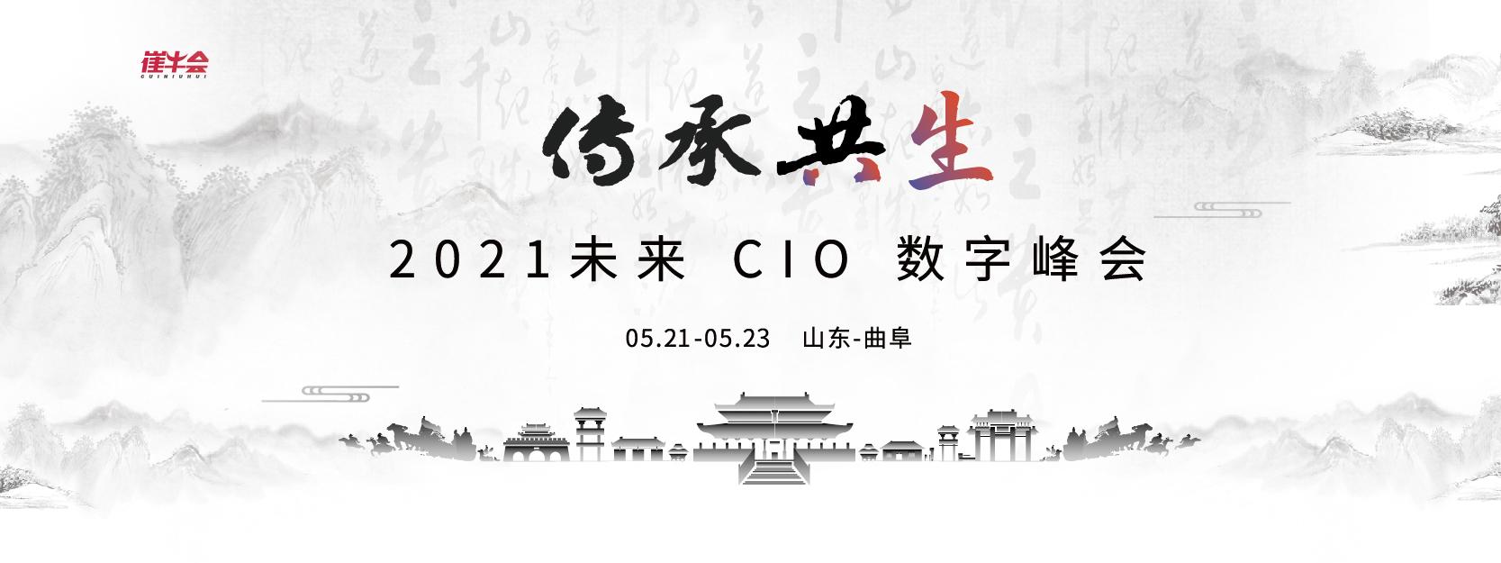 2021 未来 CIO 数字峰会