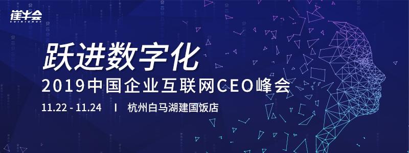 跃进数字化——2019中国企业互联网CEO峰会