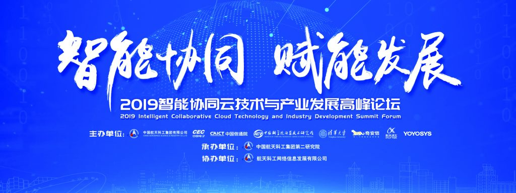 第三届智能协同云技术与产业发展高峰论坛