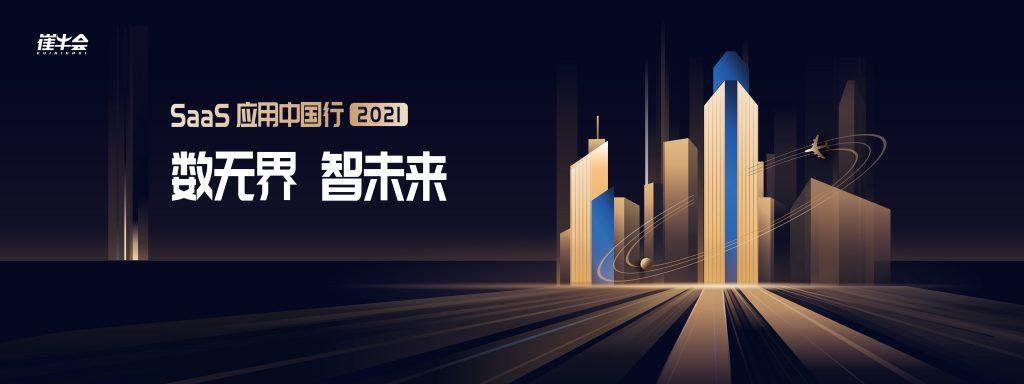 2021 SaaS 应用中国行