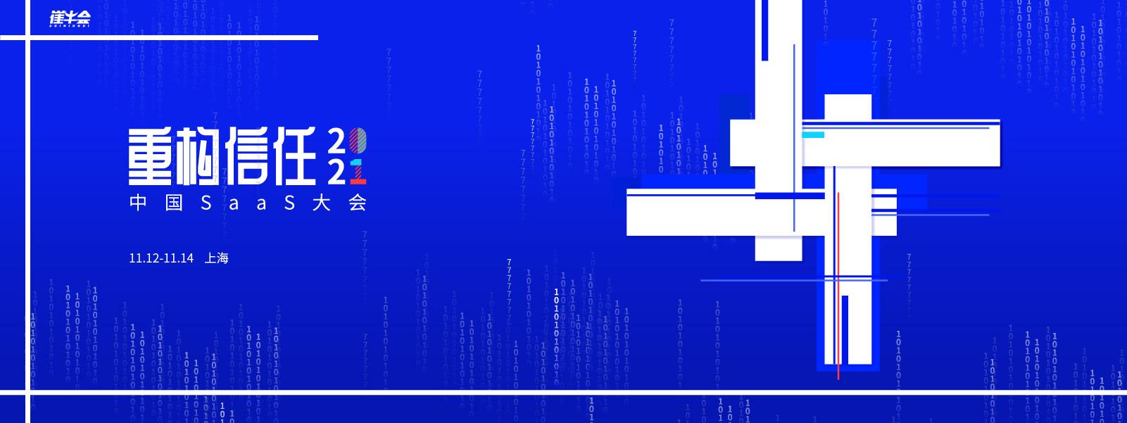 重构信任 2021 中国 SaaS 大会