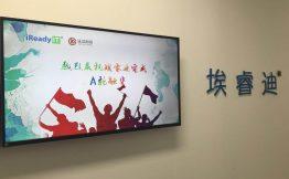埃睿迪获达晨创投A轮融资,服务众多500强企业,年业绩增长近300%!