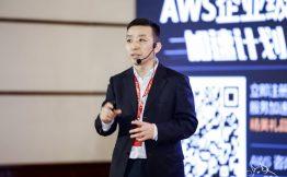 AWS杜士峰:Cloud2.0时代的企业级服务技术创新
