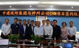 中建政研签约神州云动,CRM助力企业高效管理