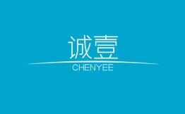 中国新锐科技品牌:诚壹科技智慧办公平台成功上线