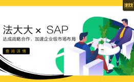 法大大与SAP达成战略合作,加速大型企业电子签名应用