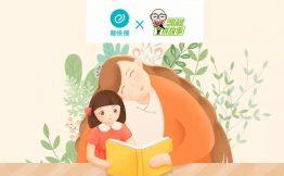 签单丨易快报签约国内最大童年故事品牌「凯叔讲故事」,愿更多孩子拥有幸福童年