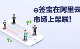 e签宝签约阿里云,共同完善企业服务新生态