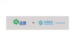 泛微OA成功签约中国通讯龙头企业—中国移动国际有限公司