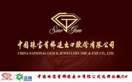 央企品牌——中国珠宝首饰进出口有限公司选择泛微OA