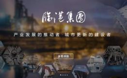 上海百强企业:临港集团选择蓝凌智慧办公平台