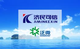 泛微OA再获中国医药工业百强企业——济民可信的青睐