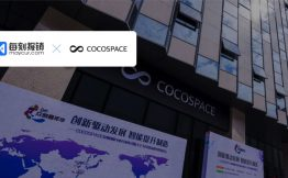 每刻报销签约「COCOSPACE可可空间」,与创新型孵化器领导者一起帮助年轻人实现梦想