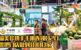携手千米连锁O2O,福美多誓把门店做到1000家!