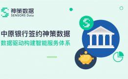 中原银行签约神策数据 数据驱动构建智能服务体系