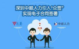 """深圳中顺人力引入""""众签"""" 实现电子合同签署"""