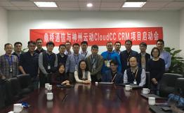鼎桥通信签约神州云动CRM,促进企业高效管理