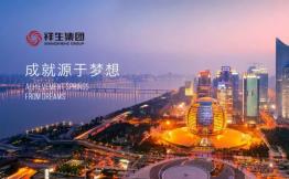 中国地产百强企业:祥生集团选择蓝凌智慧办公平台