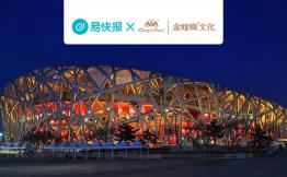 易快报签约金螳螂文化,助力中国装饰第一上市集团复兴中华文化