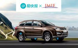 易快报签约江铃进出口,助力全球汽车品牌100强江铃汽车扩展全球业务