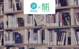 易快报签约「有书」,助力有书推动全民读书运动,抢占共读市场高地