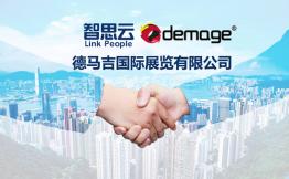 德马吉国际展览签约上海智思信息科技有限公司