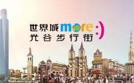泛微OA助力武汉光谷世界城,实现物业管理与业务运营全面协同
