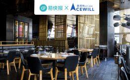 签单丨易快报签约奥琦玮,助力其帮助超10万家餐饮门店实现数字化管理