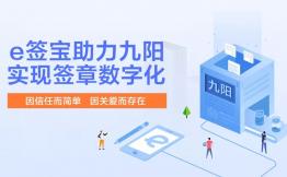 e签宝助力九阳实现签章数字化,效益和风控双提升