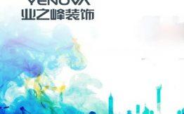 签约 | 帮我吧成功牵手业之峰,助力中国环保家装领跑者迈向服务新时代