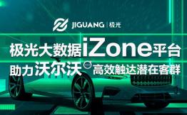 案例 | 极光大数据iZone平台助力沃尔沃高效触达潜在客群