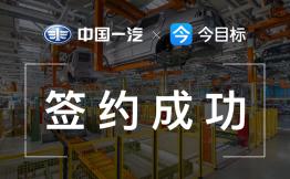 中国一汽借助今目标提升内核竞争力