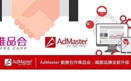 AdMaster 数据合作唯品会,赋能品牌全新升级