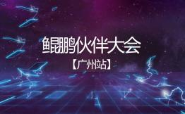 泛微鲲鹏伙伴大会落地广州,千名IT伙伴共话OA