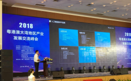 2018粤港澳大湾区产业峰会——iWorker云ERP助力制造企业创新发展