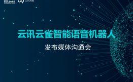 讯众通信发布云讯云雀智能语音机器人