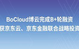 云计算PaaS市场现重磅操作 京东云战略投资BoCloud博云