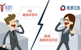 外贸牛战略携手东浩兰生,强力打造外贸企业专属信用名片